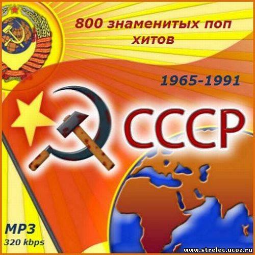800 ЗНАМЕНИТЫХ ПОП ХИТОВ СССР 1965 1991 СБОРНИК MP3 СКАЧАТЬ БЕСПЛАТНО